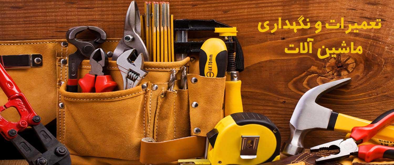 Repairs and maintenance of machinery