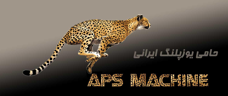 البرز پلیمر سپاهان aps machine hami